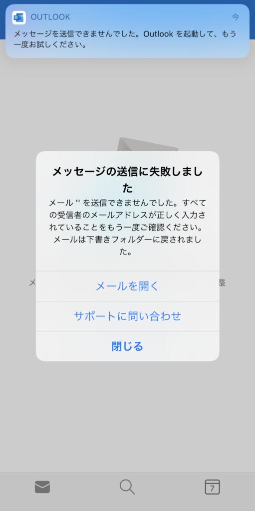 Outlookの送信エラー画面