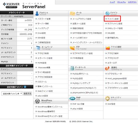 レンタルサーバーエックスサーバーの永久無料ドメイン設定方法