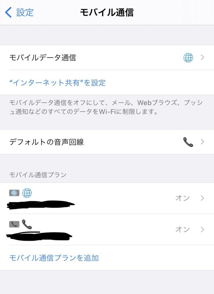 iPhoneのデュアルSIM設定