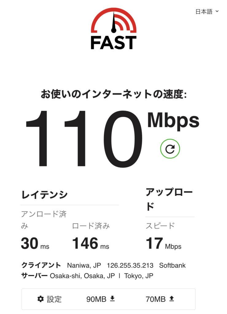 FUJI WiFiの通信速度テスト画像