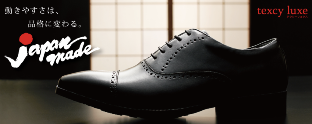 コストパフォーマンス最高の革靴テクシーリュクス