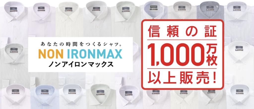 何度も買っているお気に入りのワイシャツノンアイロンマックス
